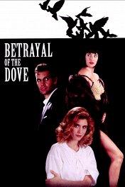 Предательство голубки / Betrayal of the Dove