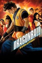 Драконий жемчуг: Эволюция / Dragonball Evolution