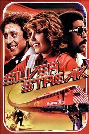 Серебряная стрела / Silver Streak