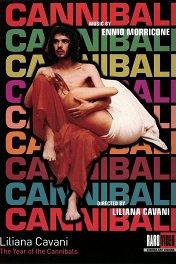 Каннибалы / I cannibali