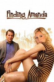 Найти Аманду / Finding Amanda