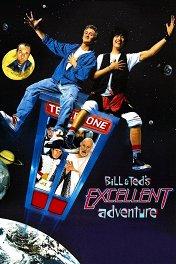 Необычайные приключения Билла и Тэда / Bill & Ted's Excellent Adventure