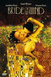 Невеста ветра / Bride of the Wind