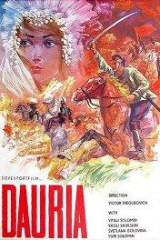 Даурия