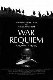 Военный реквием / War Requiem