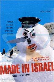 Сделано в Израиле / Made in Israel