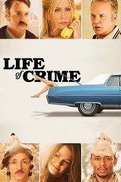 Укради мою жену / Life of Crime