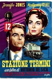 Вокзал Термини / Stazione Termini