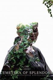Кладбище великолепия / Rak ti Khon Kaen