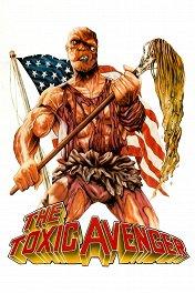 Ядовитый мститель / The Toxic Avenger