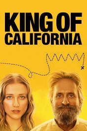 Король Калифорнии / King of California