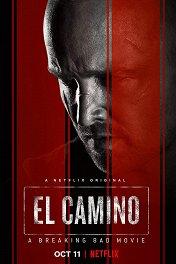 Эль Камино / El Camino: A Breaking Bad Movie