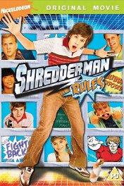 Правила Шредермана / Shredderman Rules