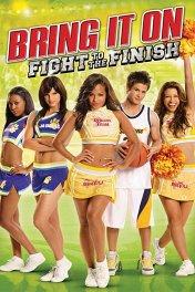 Добейся успеха-5 / Bring It On: Fight to the Finish