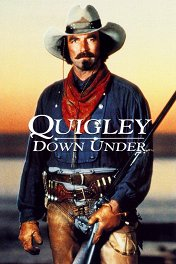 Куигли-австралиец / Quigley Down Under