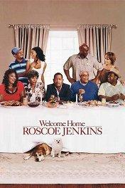 Добро пожаловать домой, Роско Дженкинс / Welcome Home, Roscoe Jenkins