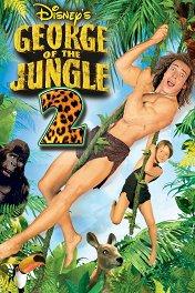 Джордж из джунглей-2 / George of the Jungle 2