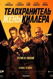 Телохранитель жены киллера / The Hitman's Wife's Bodyguard