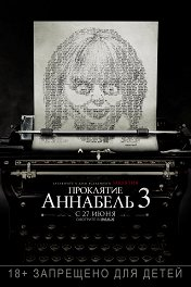 Проклятие Аннабель-3 / Annabelle Comes Home