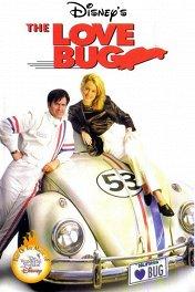 Эх, прокачу! / The Love Bug