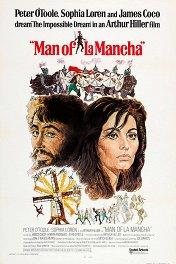 Человек из Ламанчи / Man of La Mancha