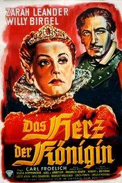 Дорога на эшафот / Das Herz der Königin