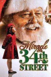 Чудо на 34-й улице / Miracle on 34th Street