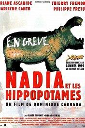 Надя и гиппопотамы / Nadia et les hippopotames