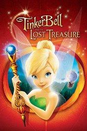 Феи: Потерянное сокровище / Tinker Bell and the Lost Treasure