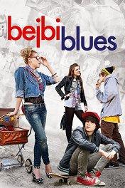 Бэби-блюз / Bejbi blues