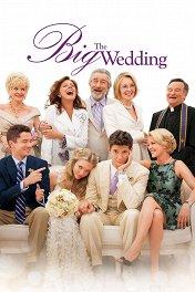 Большая свадьба / The Big Wedding