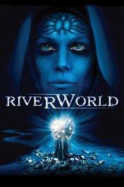 Боги речного мира / Riverworld