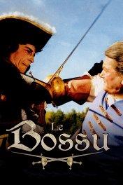 Горбун / Le bossu