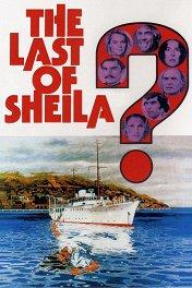 Последний круиз на яхте «Шейла» / The Last of Sheila