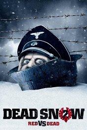 Операция «Мертвый снег»-2 / Død snø 2