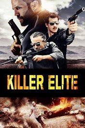 Профессионал / Killer Elite