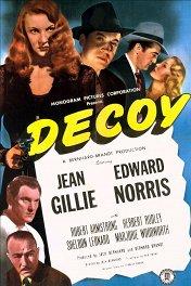 Западня / Decoy