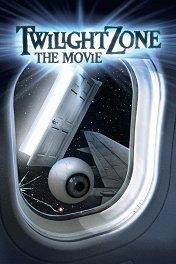 Сумеречная зона / Twilight Zone: The Movie