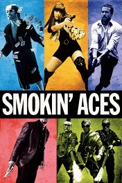 Козырные тузы / Smokin' Aces