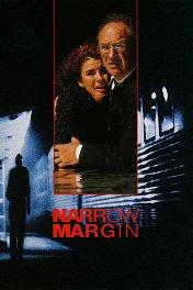 Узкая грань / Narrow Margin
