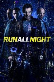 Ночной беглец / Run All Night