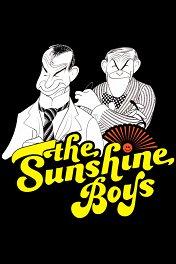 Солнечные мальчики / The Sunshine Boys