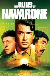 Пушки острова Наварон / The Guns of Navarone