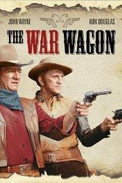 Боевой фургон / The War Wagon