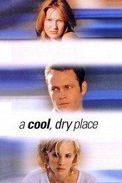 Прохладное сухое место / A Cool, Dry Place