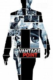 Точка обстрела / Vantage Point