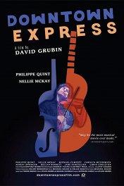 Даунтаун-экспресс / Downtown Express