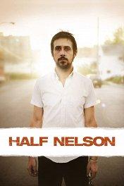 Полу-Нельсон / Half Nelson