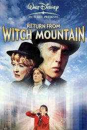 Возвращение с Ведьминой горы / Return from witch mountain