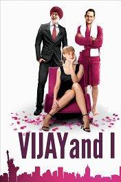 Виджай и я / Vijay and I